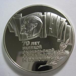 5 рублей 1987 г. 70 лет Октябрьской революции