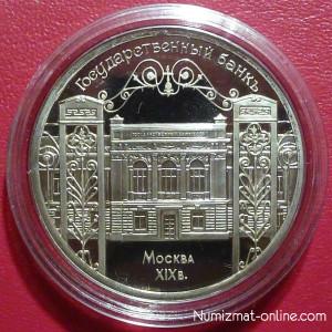 5 рублей 1991г. Государственный банк