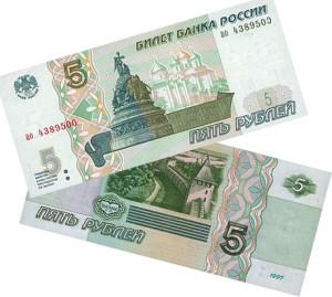5 рублей 1997 года выпуска
