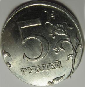 Перепутка 5 рублей