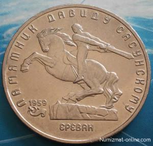 5 рублей 1991г. Памятник Давиду Сасунскому