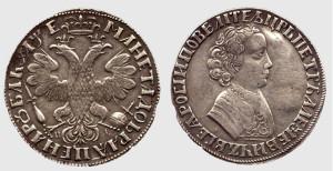 Новодел монеты 50 копеек серебром 1699 года