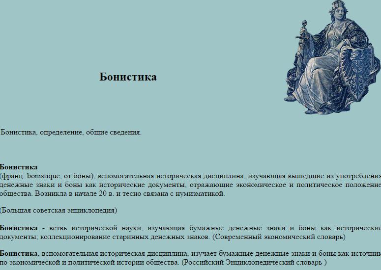 """Определение """"Бонистика"""""""