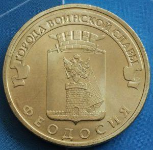 10 рублей 2016 г. Феодосия