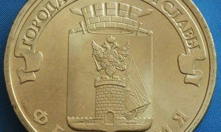 10 рублей 2016г. Феодосия