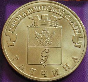 Монета 10 рублей 2016 г. Гатчина