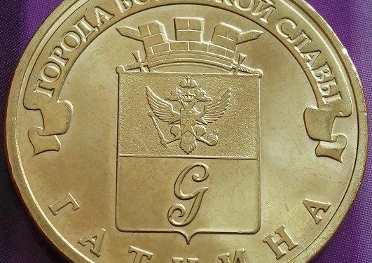 10 рублей 2016г. Гатчина