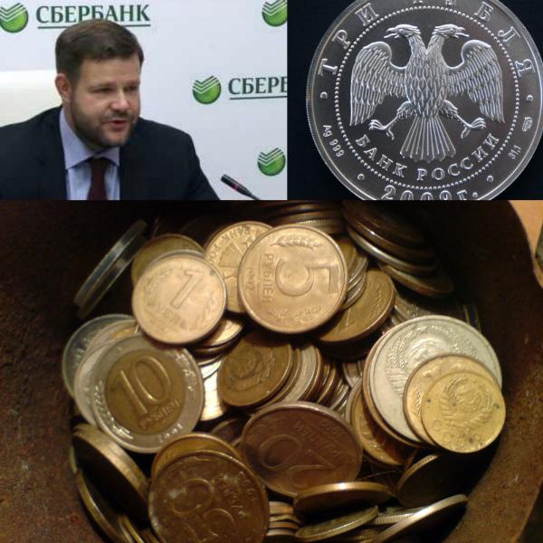 Монеты которые принимает сбербанк где купить реактивы для проверки золота