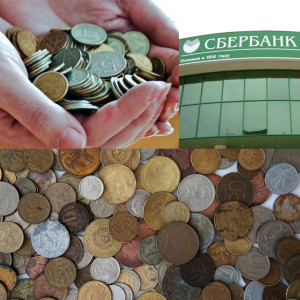 Какие монеты принимает Cбербанк