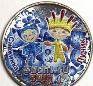 Цветная монета 25 рублей 2014 г. Лучик и Снежинка
