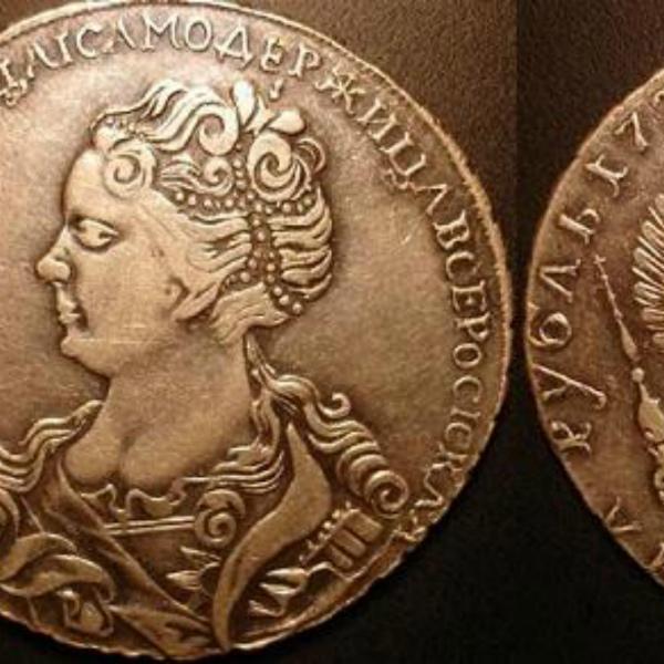 Монеты Екатерины