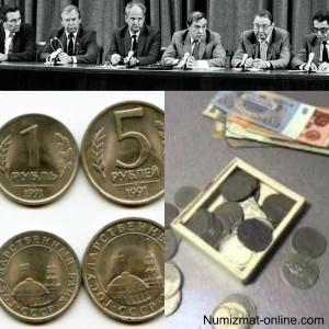 Монеты ГКЧП