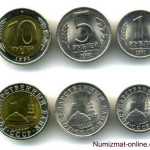 Монеты ГКЧП 1991-1992 гг.