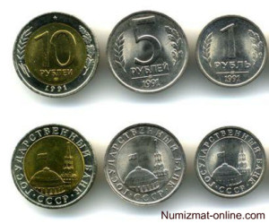 Монеты ГКЧП 1991-1992