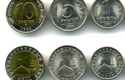 Монеты ГКЧП 1991-1992 годов