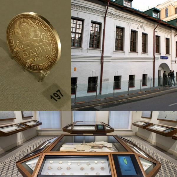 Музей нумизматики в москве сколько стоит монета один рубль ссср