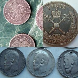 Монеты эпохи Николая II