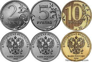 Новые монеты с гербом 2016 г.