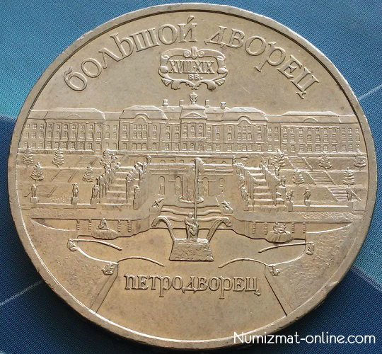 5 рублей 1990 года Большой дворец в Петродворце