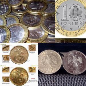 Разновидности монет