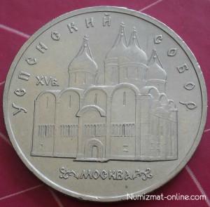 5 рублей 1990г. Успенский Собор