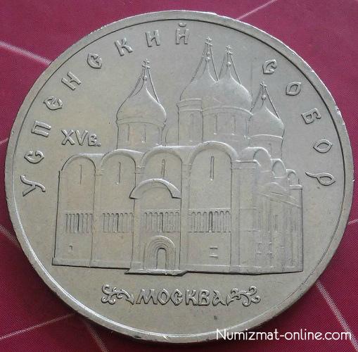 Сколько стоит 5 рублей 1990 года форум фалеристов ссср