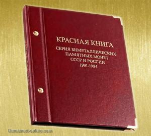 Альбом для монет серии Красная книга