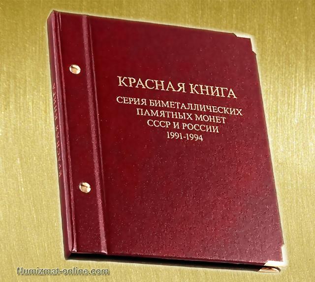 Монеты серии «Красная книга»