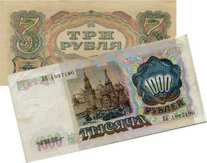 Банкноты СССР с 1924-1991 года