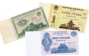 Банкноты СССР образца 1924 года