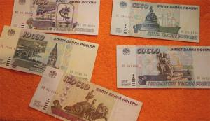 Банкноты России до деноминации