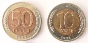 Монеты в биметалле времен СССР