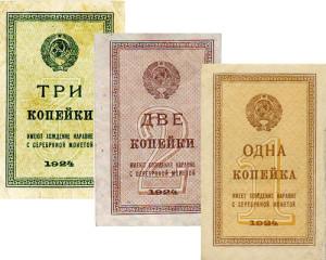 Бумажные копейки СССР