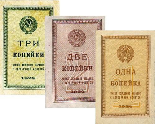 Один из признаков современных бумажных денег 3 копейки 1961 ссср
