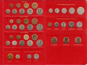Дополнительные страницы альбома регулярных монет СССР 1961-91 годов