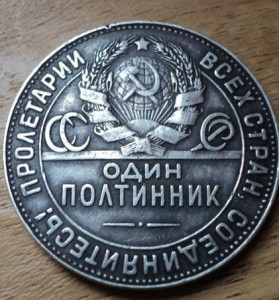 Серебряная монета полтинник 1924 г.