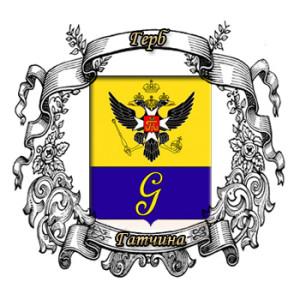 Современный герб Гатчины