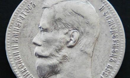 История российских монет