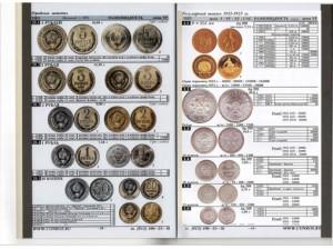 Каталог монет для определения стоимости и подлинности монеты