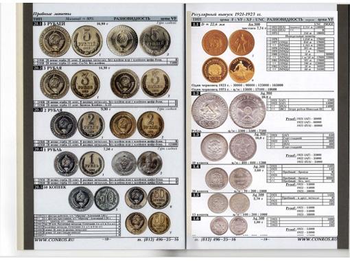 Экспертиза монет 1399 год