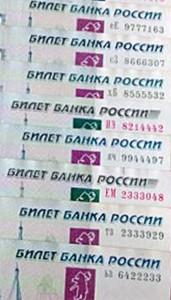 Красивые номера российских купюр