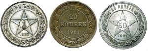 Ценные монеты 1921 года выпуска