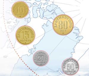 Монеты треста Арктикуголь
