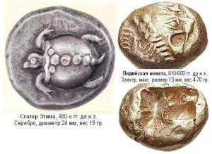 Монеты Лидийского царства