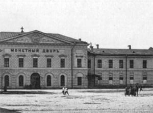 Монетный Двор с Санкт-Петербурге