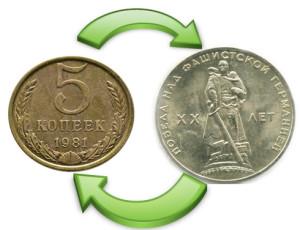 Обмен монетами в России