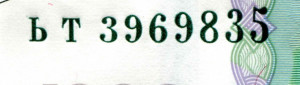 Высокая печать номера банкноты
