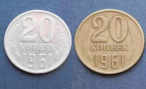 Перепутка по металлу 20 копеек 1961