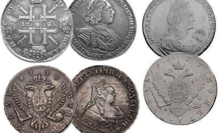Подделки царских серебряных монет
