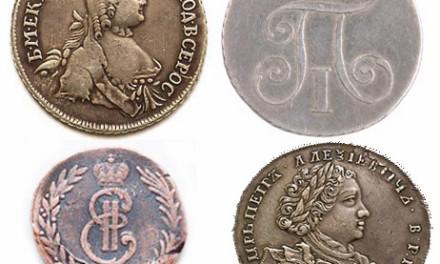 Подделка царских монет